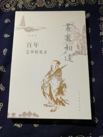 【全网最低价】《画里相逢:百年艺事新见录》