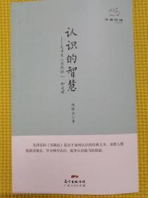 经典悦读系列丛书:认识的智慧  毛泽东《实践论》如是读