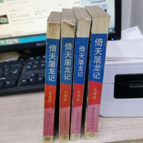 倚天屠龍(1-4)