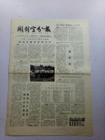 开封空分扳1988年8月30日共4版