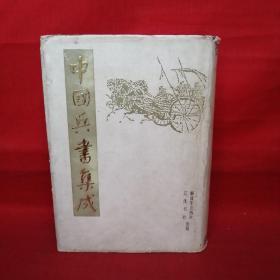 中国兵书集成37