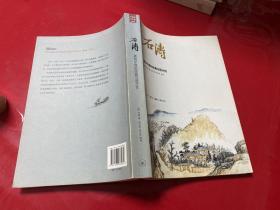 石涛:清初中国的绘画与现代性(2010年1版1印)