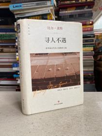 寻人不遇:对中国古代诗人的朝圣之旅(大32开精装本)
