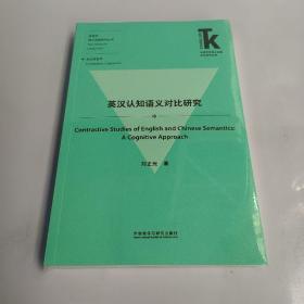 英汉认知语义对比研究(外语学科核心话题前沿研究文库.语言学核心话题系列丛书)