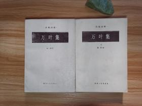 万叶集 上下。。湖南人民出版社。1984年一版一印。平平整整好。