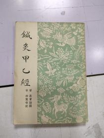 《针灸甲乙经》1955年1印(品相好)