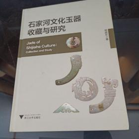 石家河文化玉器收藏与研究