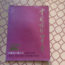 中国唱片四十年(1949-1989)