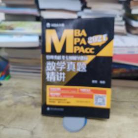 2020年数学真题精讲(MBA大师)MBA\\\\MPA\\\\MPACC管理类联考专用辅导教材