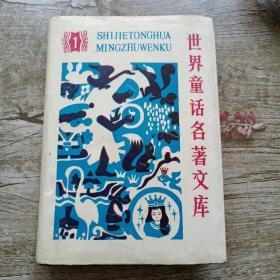 世界童话名著文库(1)精装本(新蕾出版社)