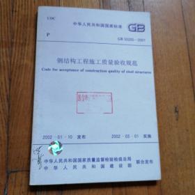 中华人民共和国国家标准 GB 50205-2001 钢结构工程施工质量验收规范