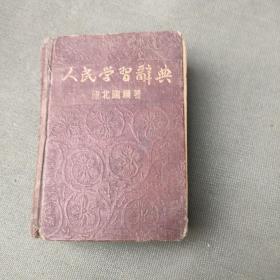 人民学习辞典