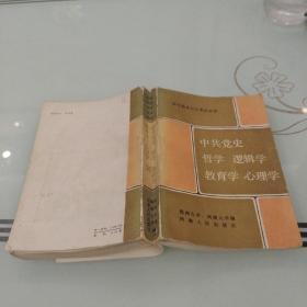 中共党史哲学逻辑学教育学心理学