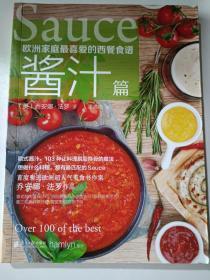 欧洲家庭最喜爱的西餐食谱·酱汁篇