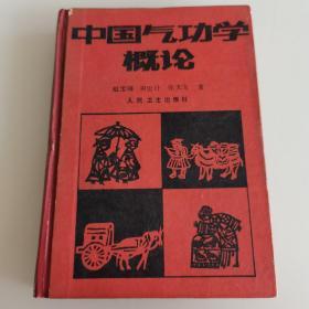 中国气功学概论