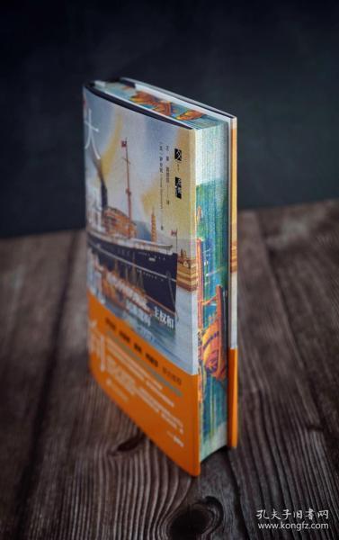 大船航向。特装版本  书口全彩喷绘,限量编号,附赠藏书票一枚。从近代中国航运切入,细剖1860-1937年间中外政府、航运企业之间的合作与角力,开启认识近代中国的新视角。