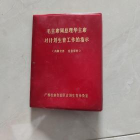 毛主席周总理华主席对计划生育工作指示