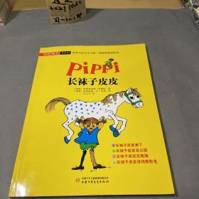 皮皮系列·世界儿童文学大师林格伦精品绘本:长袜子皮皮