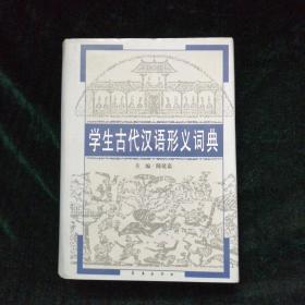 学生古代汉语形义词典