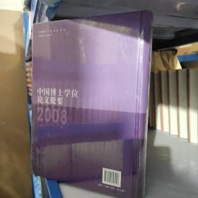 中国博士学位论文提要(人文社会科学部分 2008)