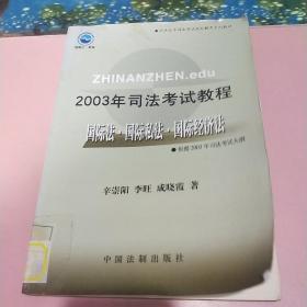 2003年司法考试教程 国际法.国际私法.国际经济法