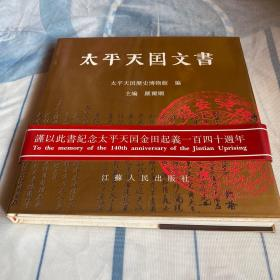 太平天国文书