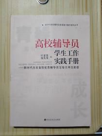 高校辅导员学生工作实践手册