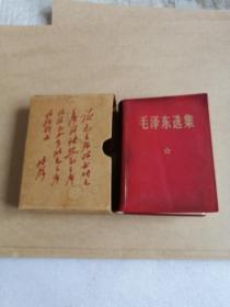 毛泽东选集  一卷本(函套带林彪题词,撕掉个角,粘上了)内里新