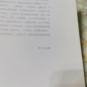 凤岐山水写生  后封皮有印印请看清图片在下单