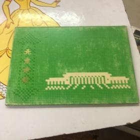 北京建筑 明信片 10枚