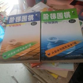 阶梯围棋星级题库:从业余初段到业余3段、从业余3段到业余6段     2册合售