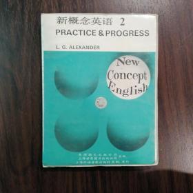 新概念英語2  (磁帶)