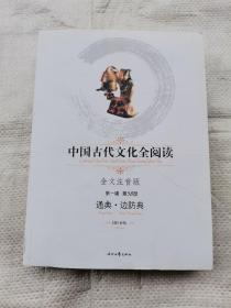 中国古代文化全阅读·通典·边防典(第一辑  第58册)(全文注音版)