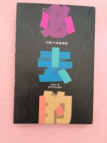 必去的中国36条旅游线【2014年1版1印】