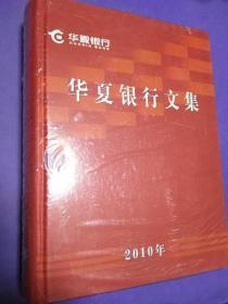 华夏银行文集2010年【全新未开封】