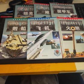 世界王牌武器库:枪+坦克+火炮+飞机+装甲车+舰船(全6册合售 铜版纸彩印本)