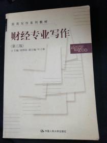 财经专业写作(第3版)