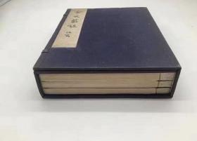 """郭沫若《金文丛考》1954年北京人民出版社线装本,一涵3册全,品相完好,大量插图。铜器铭文研究著作。郭沫若于1932年著,与《两周金文辞大系》为姊妹篇。内容包括《金文丛考》8篇,《金文馀释》释字16篇,《新出四器铭考释》4篇,《金文韵读补遗》共40器。其中""""丛考""""部分论金文中所表现的周人的传统思想、谥法的起源、彝器人名的字义以及毛公鼎的年代等,考证详明,多非前人所能道。开本:26*19厘米"""