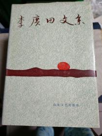李广田文集--第四卷【精装·仅印400册·1986年一版一印】29