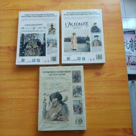 遗失在西方的中国史:法国彩色画报记录的中国1850-1937(上下)+遗失在西方的中国史:法国《小日报》记录的晚清  1891-1911  共3本合售