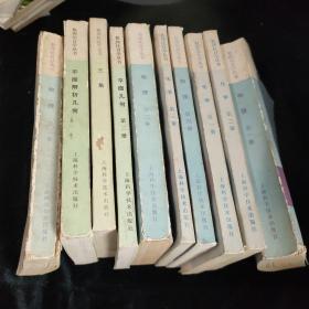 数理化自学丛书10册合售