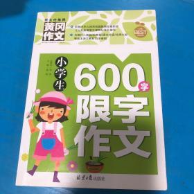 黄冈作文:小学生600字限字作文。