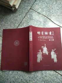 明清论丛 第十五辑    原版内页全新