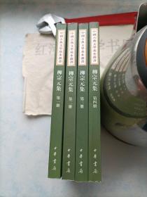 中国古典文学基本丛书:柳宗元集(全四冊)