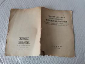 中国共产党第七届中央委员会第六次全体会议扩大关于农业合作化问题的决议人民出版社