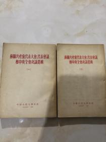 苏联共产党代表大会、代表会议和中央全会决议选辑(一、二)两本合售