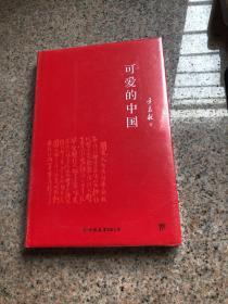 可爱的中国(精装典藏版)