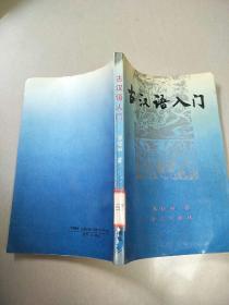 古汉语入门    原版内页干净馆藏