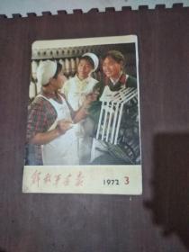 解放军画报1972.3(有缺页,所有的书页都拍照了)