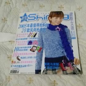 Shining 新锐杂志 (包括2005年第1期)